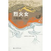卫斯理科幻小说系列:烈火女(珍藏版)