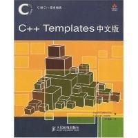 C和C++实务精选:C++Templates中文版