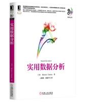 大数据技术丛书:实用数据分析
