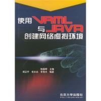 使用VRML与JAVA创建网络虚拟环境