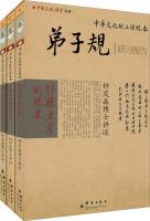 中华文化的3个根本(套装3册)