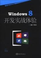 移动开发技术丛书:Windows8开发实战体验(附CD-ROM光盘1张)