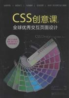 CSS创意课英国未来出版计算机与互联网书籍