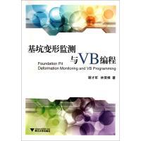 基坑变形监测与VB编程(附光盘1张)