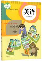 人教版3三年级上册英语(pep)书课本小学生三年级pep英语课本上册教材教科书