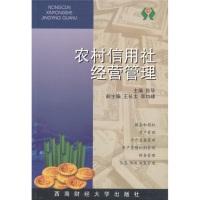 合作金融专业统编教材:农村信用社经营管理