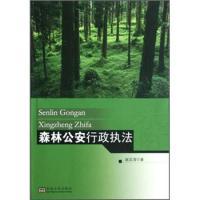 森林公安行政执法