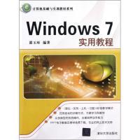 计算机基础与实训教材系列:Windows7实用教程