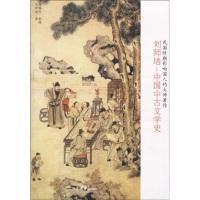 刘师培:中国中古文学史