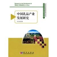 中国乳品产业发展研究