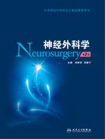 神经外科学(第2版)