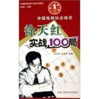 徐天宏实战100局