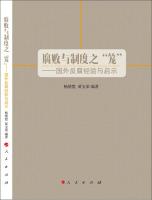 """腐败与制度之""""笼"""":国外反腐经验与启示"""