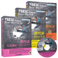 新托业全真题库1-7共3本套托业听力口语阅读写作新托业考试系列用书全真模拟试题3本