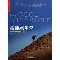 酷能跑步营7天重塑跑步人生体育书籍