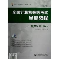 全国计算机等级考试全能教程:一级Msoffice(第2版)
