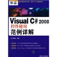 VisualC#2008控件使用范例详解