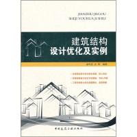 建筑结构设计优化及实例