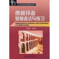 21世纪实用外语语法系列:西班牙语基础语法与练习