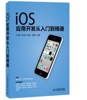 iOS应用开发从入门到精通