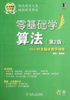 零基础学算法(第2版)戴艳等计算机与互联网书籍