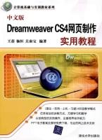 中文版DREAMWEAVERCS4网页制作实用教程计算机基础与实训教材系列王蓓杨恒