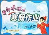 黄冈小状元·寒假作业:一年级语文(2015年春季使用)