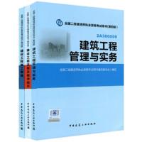 预售区域包邮2016年二级建造师教材建筑工程管理与实务专业(第四版)全套3本