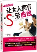 """青花鱼教练让女人拥有""""S""""形曲线(第2版)"""