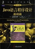 Java语言程序设计基础篇原书第8版