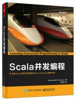 Scala并发编程