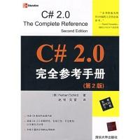 C#2.0完全参考手册(第2版)