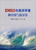 ENSO与海洋环境和中国气候异常