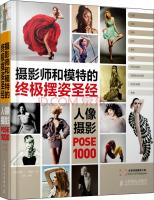 摄影师和模特的终极摆姿圣经:人像摄影POSE1000