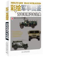 彩绘军事图鉴百年军用汽车经典