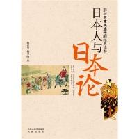 日本人与日本论