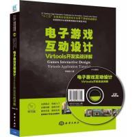 电子游戏互动设计Virtools开发实战详解李晓彬计算机与互联网书籍