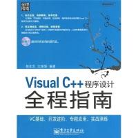 VisualC++程序设计全程指南(附赠CD光盘1张)