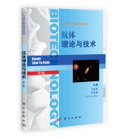 21世纪生物技术系列:抗体理论与技术(第3版)