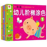 小红花·幼儿阶梯涂色(套装共6册)
