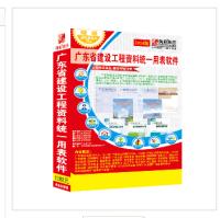 筑业广东安全施工资料管理统一用表软件2015版