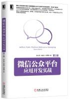 微信公众平台应用开发实战(第2版)