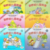 剑桥幼儿园英语教材大班中班小班全六册赠光盘及玩具卡情景教学寓教于乐六一好礼物