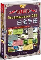 完全掌握:DreamweaverCS6白金手册张国勇等计算机与互联网书籍