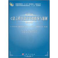 """普通高等教育""""十二五""""规划教材(计算机系列):C语言程序设计实验指导与题解"""