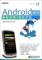 Android编程典型实例与项目开发(附光盘)