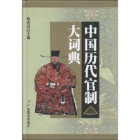 中国历代官制大词典