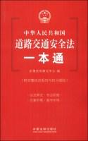 中华人民共和国道路交通安全法一本通