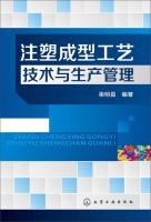 注塑成型工艺技术与生产管理