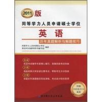 同等学力人员申请硕士学位英语历年真题解析与解题技巧(2011版)